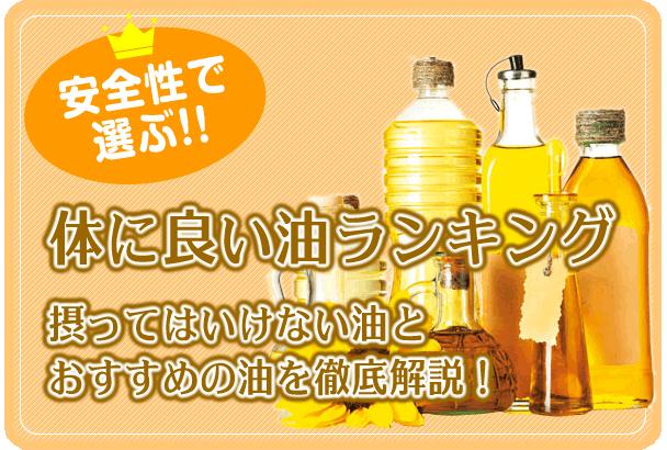 体にいい油ランキング -摂ってはいけない油とおすすめの油を徹底解説!-