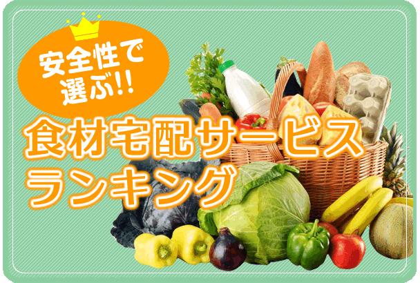 人気の食べ物ランキング