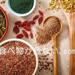ひと目でわかる!亜麻仁油やココナッツオイルの油の成分表。写真は亜麻仁やココナッツ、ひまわりの種など、オイルの元となる種子が並べられています。
