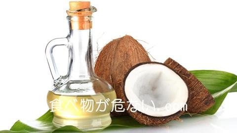脂肪がつきにくいココナッツオイル。過剰摂取は体を冷やす?