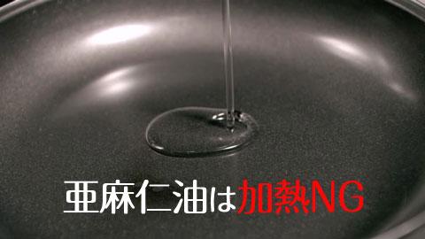 亜麻仁油は加熱NG、加熱調理には熱に強いオリーブオイルがおすすめ