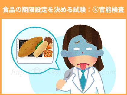 官能検査…見た目や臭い、実際食べて風味を確認・判断する