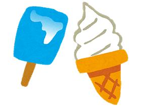 アイスクリーム・冷菓