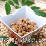 豆腐や納豆の食べ過ぎは危険?大豆の8割は遺伝子組み換え!?