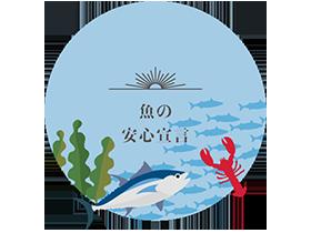 旬の時期に採れる魚を主体としています。 水揚げ後はすぐに冷凍して鮮度を保ち、酸化防止などの薬剤処理は極力使用していません。