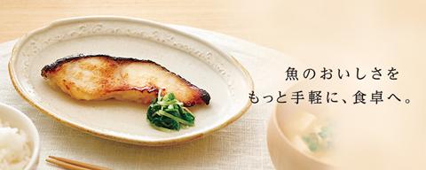 野菜と同じく、海産物も産地直送を推奨。 日本海近海で獲れるものを優先的に取り扱っていますが、海外産の魚や海外で加工された食品はその旨が記載されています。