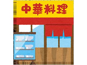 3つ目は中華料理店症候群。