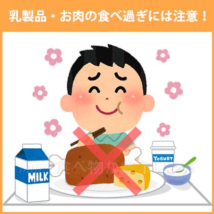 食べ過ぎに注意すれば、牛乳をはじめとする乳製品はカルシウムを効率的に摂取できる食品ではないでしょうか。
