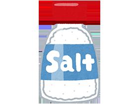 塩の摂取量の目安は?