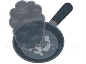 加熱温度が高すぎると、フッ素樹脂加工が剥がれるだけでなく、有毒ガスを発生させる危険性があるのです。