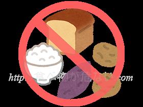 そこで注目されたのが、お米やパンなど糖質の多い食品を控える糖質制限です。