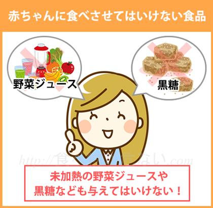 また、ハチミツ以外にもボツリヌス菌に注意が必要な食品は、黒糖・コーンシロップ・非加熱の野菜ジュース。