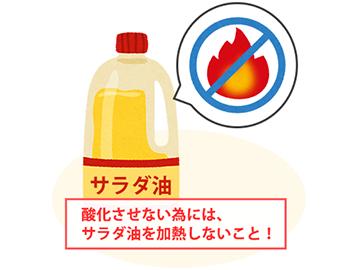 酸化した油を避けるには、サラダ油を加熱しないこと