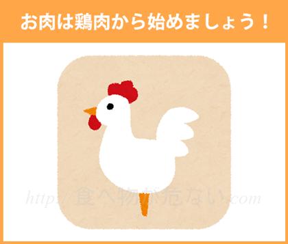 お肉はまずは鶏肉から慣らしていきましょう。