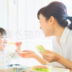 赤ちゃんに「絶対食べさせてはいけない食品」と月齢別の「離乳食の注意点」